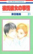 津田雅美の、漫画、彼氏彼女の事情の最終巻です。