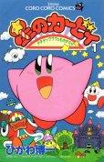 星のカービィ、コミック1巻です。漫画の作者は、ひかわ博一です。