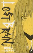 ロストブレイン、コミック本3巻です。漫画家は、大谷アキラです。