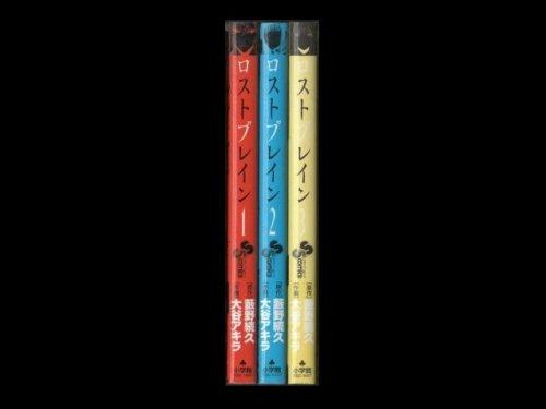 コミックセットの通販は[漫画全巻セット専門店]で!1: ロストブレイン 大谷アキラ