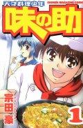 天才料理少年味の助 宗田豪