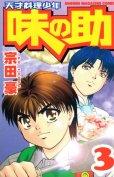 天才料理少年味の助、コミック本3巻です。漫画家は、宗田豪です。