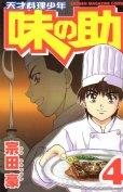 宗田豪の、漫画、天才料理少年味の助の表紙画像です。