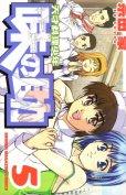 宗田豪の、漫画、天才料理少年味の助の最終巻です。