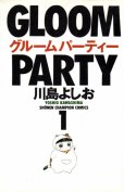 グルームパーティー、コミック1巻です。漫画の作者は、川島よしおです。
