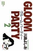 グルームパーティー、単行本2巻です。マンガの作者は、川島よしおです。