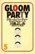川島よしおの、漫画、グルームパーティーの最終巻です。