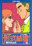 形式結婚、コミック1巻です。漫画の作者は、柳沢きみおです。