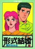 形式結婚、単行本2巻です。マンガの作者は、柳沢きみおです。