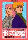 形式結婚、コミック本3巻です。漫画家は、柳沢きみおです。