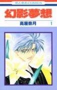 幻影夢想、コミック1巻です。漫画の作者は、高屋奈月です。
