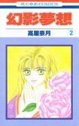 幻影夢想、単行本2巻です。マンガの作者は、高屋奈月です。