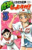 野球しようぜ、コミック本3巻です。漫画家は、いわさわ正泰です。