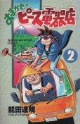 おまかせピース電器店、単行本2巻です。マンガの作者は、能田達規です。