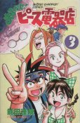 おまかせピース電器店、コミック本3巻です。漫画家は、能田達規です。