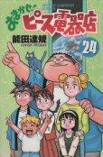 能田達規の、漫画、おまかせピース電器店の最終巻です。