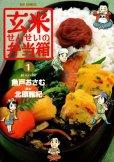 玄米せんせいの弁当箱、コミック1巻です。漫画の作者は、魚戸おさむです。