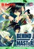 ビハインドマスター、単行本2巻です。マンガの作者は、坂本あきらです。