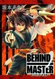 ビハインドマスター、コミック本3巻です。漫画家は、坂本あきらです。