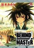 坂本あきらの、漫画、ビハインドマスターの最終巻です。