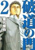 破道の門、単行本2巻です。マンガの作者は、東元俊也です。