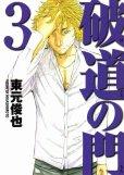 破道の門、コミック本3巻です。漫画家は、東元俊也です。