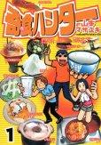 奇食ハンター、コミック1巻です。漫画の作者は、山本マサユキです。