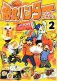 奇食ハンター、単行本2巻です。マンガの作者は、山本マサユキです。