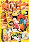 奇食ハンター、コミック本3巻です。漫画家は、山本マサユキです。