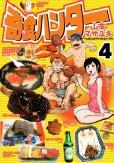 山本マサユキの、漫画、奇食ハンターの表紙画像です。