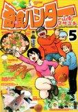 山本マサユキの、漫画、奇食ハンターの最終巻です。