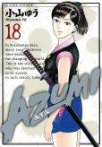 小山ゆうの、漫画、AZUMI(あずみ)の最終巻です。