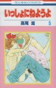 高尾滋の、漫画、いっしょにねようよの表紙画像です。
