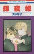 輝夜姫(かぐやひめ)、コミック1巻です。漫画の作者は、清水玲子です。