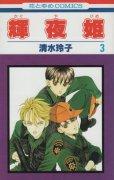 輝夜姫(かぐやひめ)、コミック本3巻です。漫画家は、清水玲子です。
