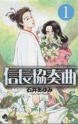 信長協奏曲、漫画本の1巻です。漫画家は、石井あゆみです。