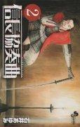 信長協奏曲、コミックの2巻です。漫画の作者は、石井あゆみです。