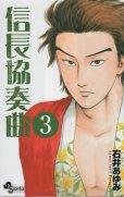 人気コミック、信長協奏曲、単行本の3巻です。漫画家は、石井あゆみです。