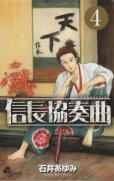 人気マンガ、信長協奏曲、漫画本の4巻です。作者は、石井あゆみです。