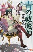 人気マンガ、青の祓魔師、漫画本の4巻です。作者は、加藤和恵です。