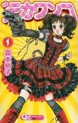 デカワンコ、コミック1巻です。漫画の作者は、森本梢子です。