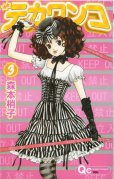デカワンコ、コミック本3巻です。漫画家は、森本梢子です。
