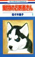 動物のお医者さん、コミック1巻です。漫画の作者は、佐々木倫子です。