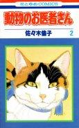 動物のお医者さん、単行本2巻です。マンガの作者は、佐々木倫子です。