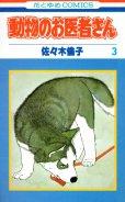 動物のお医者さん、コミック本3巻です。漫画家は、佐々木倫子です。