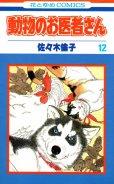 佐々木倫子の、漫画、動物のお医者さんの最終巻です。