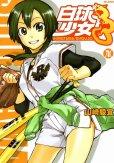 白球少女、コミック1巻です。漫画の作者は、山崎毅宜です。