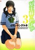 女王様がいっぱい、コミック本3巻です。漫画家は、イワシタシゲユキです。