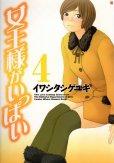 イワシタシゲユキの、漫画、女王様がいっぱいの表紙画像です。