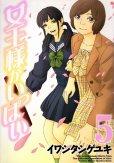 イワシタシゲユキの、漫画、女王様がいっぱいの最終巻です。